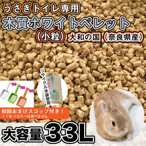 うさぎ フェレット 木質ペレット 小動物 トイレ砂 大和の国 奈良県産 木質 再利用米袋使用 送料無料新品 小粒 送料無料 国内製造 約20kg DBP 着後レビューで ホワイトペレット 約33L