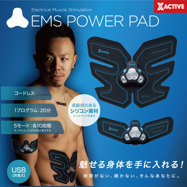 ROOMMATE USB充電式 EMS POWER PAD【ROOM】