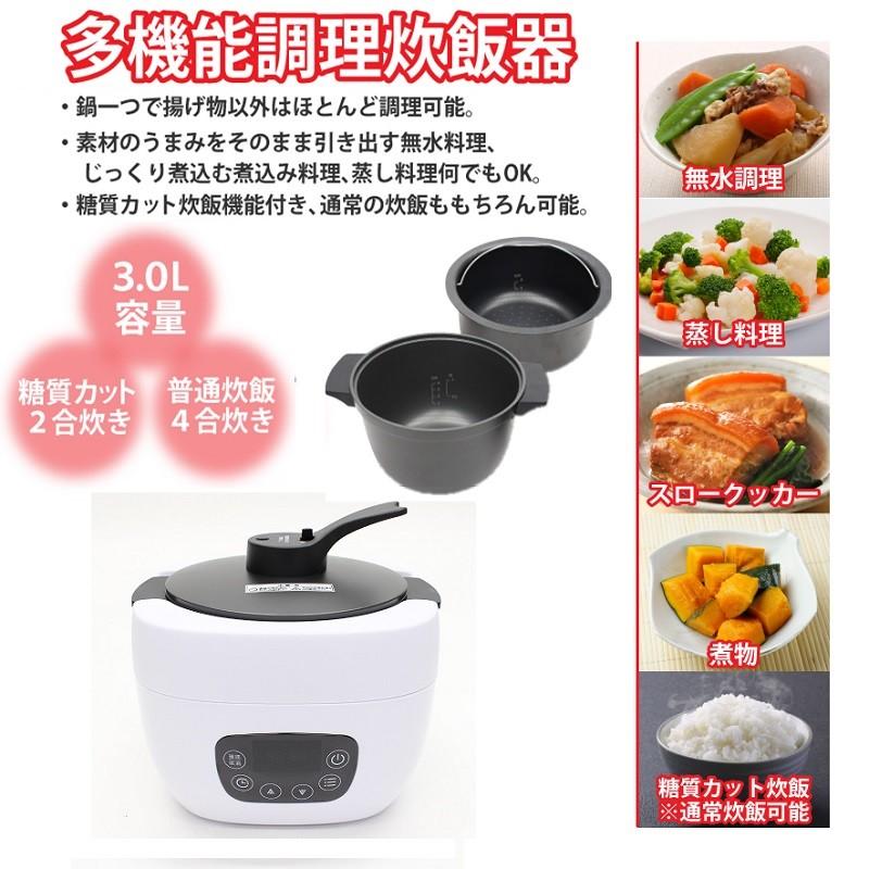 ROOMMATE 多機能調理炊飯器 NC-F180WH  ホワイト【ROOM】送料無料