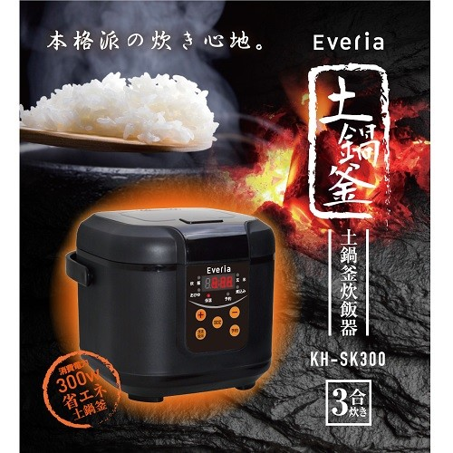 ROOMMATE 3層構造土釜炊飯器 KH-SK300【ROOM】送料無料