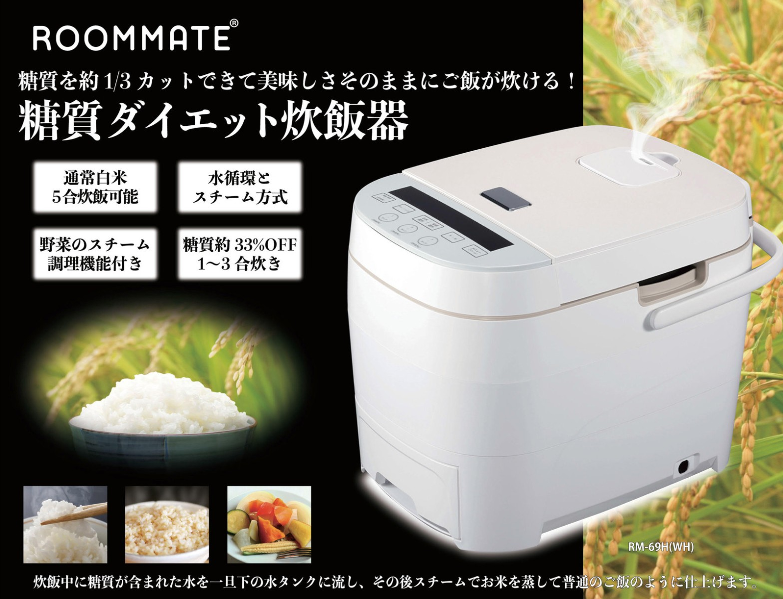 ROOMMATE 糖質ダイエット炊飯器 RM-69H【ROOM】送料無料
