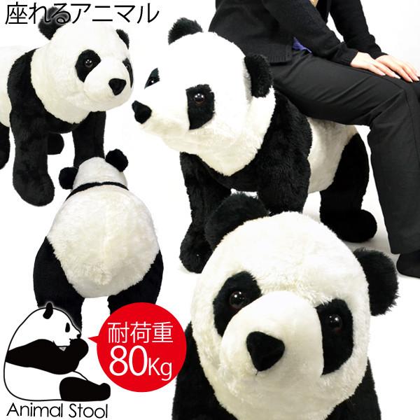 SIS 座れるアニマル【パンダ】 (B3851-39)【SIS】送料無料
