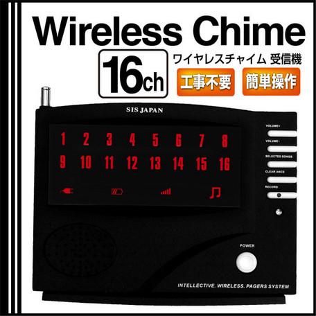 <送料無料>ワイヤレスチャイム受信機16 同梱・代引き不可商品【SIS】