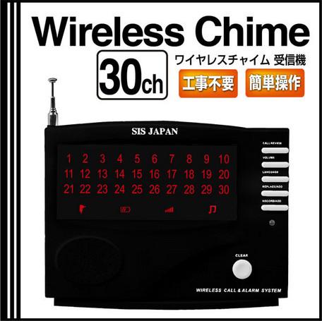 <送料無料>ワイヤレスチャイム受信機30 同梱・代引き不可商品【SIS】