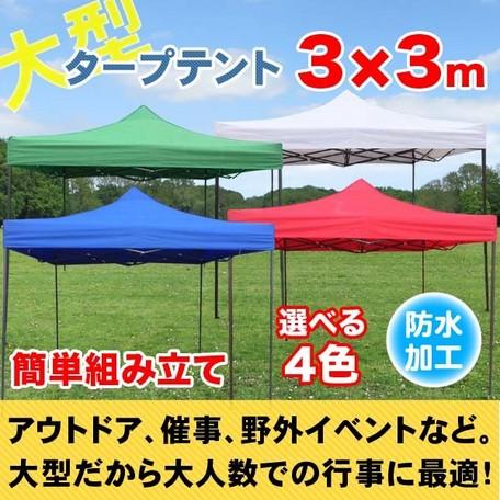 <送料無料>タープテント3X3m 【青】 同梱・代引き不可商品【SIS】