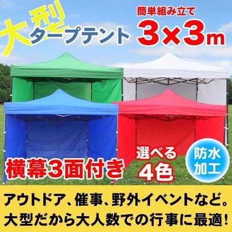 <送料無料>タープテント3X3m 3面幕付【青】 同梱・代引き不可商品【SIS】