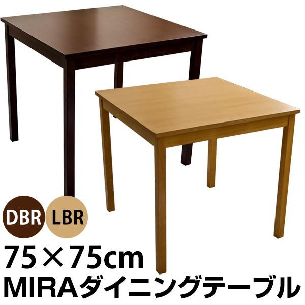 サカベ MIRAダイニングテーブル 120*75 ダークブラウン 3187071 【SKB】送料無料