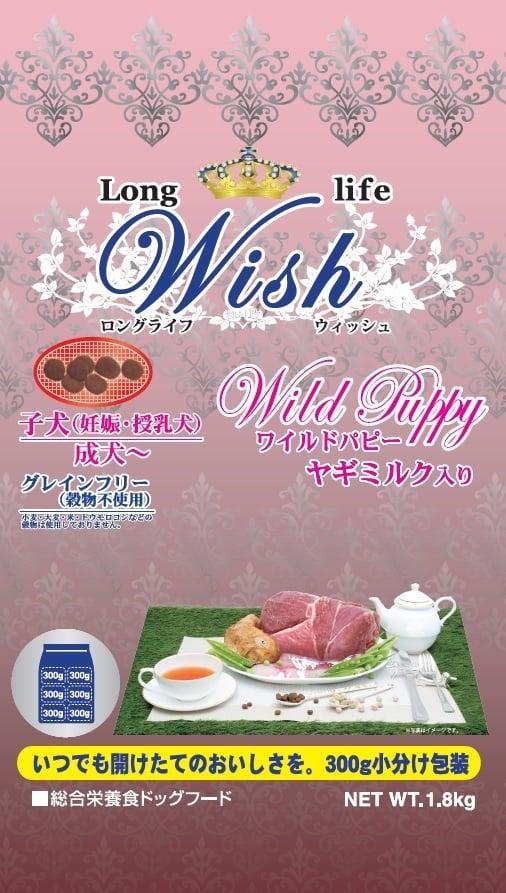パーパス ウィッシュ ワイルドパピー 【T】送料無料