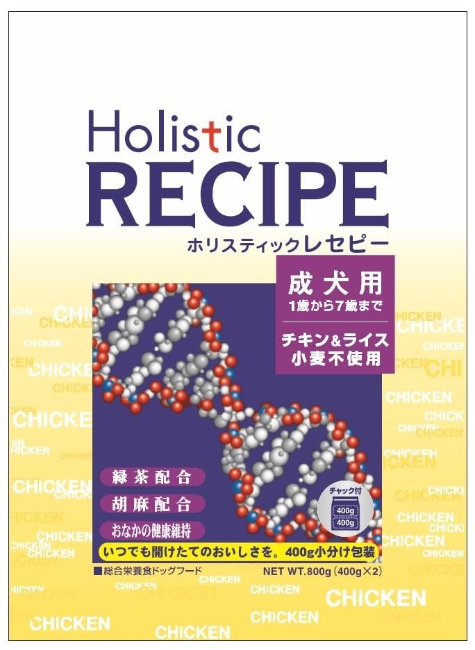 パーパス ホリスティックレセピーチキン成犬 【T】送料無料