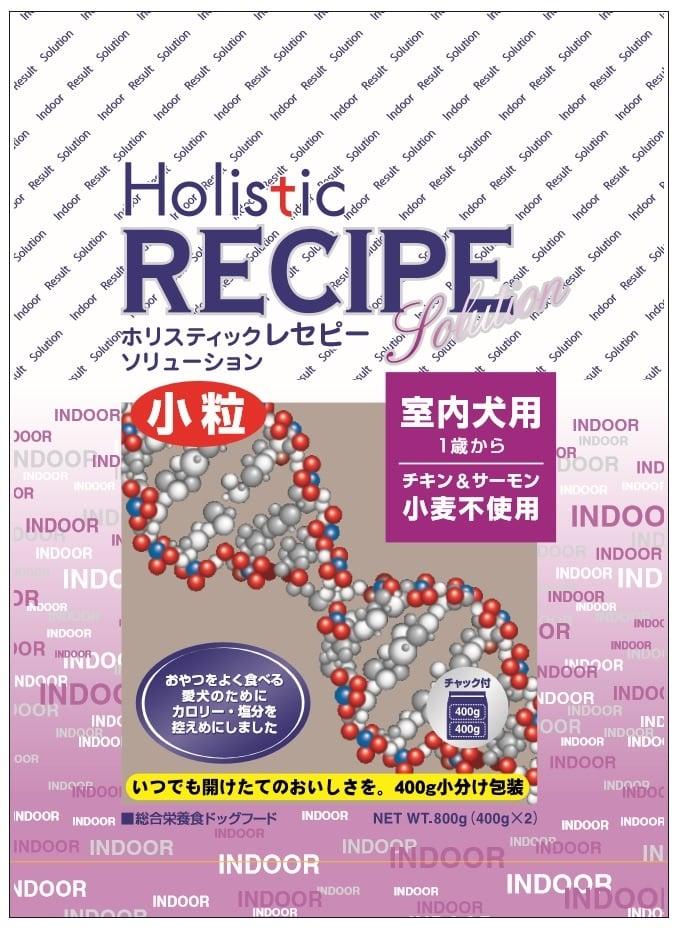 パーパス ホリスティックレセピー室内犬 【T】送料無料