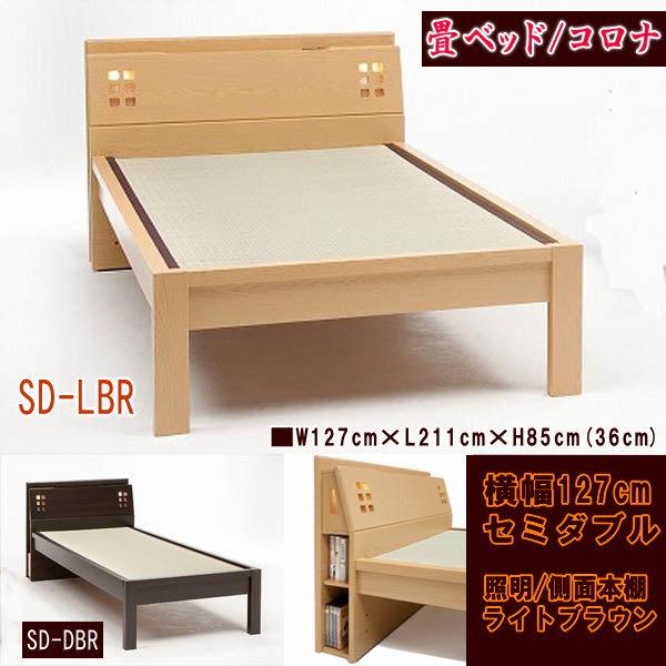 畳ベッド 送料無料!メーカー廃盤処分/コロナ/側面本棚・ライト付/横幅127cmセミダブルLBR
