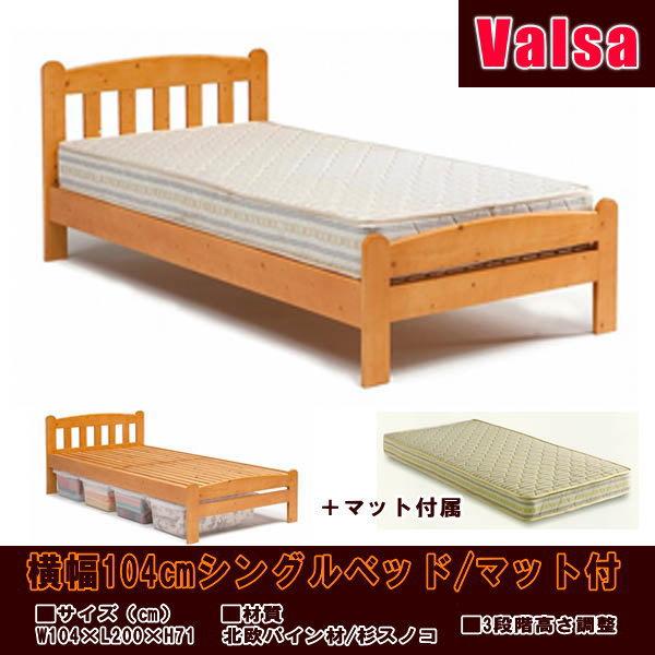 シングルベッド 送料無料!メーカー廃盤処分/横幅104cm・バルサ・マット付