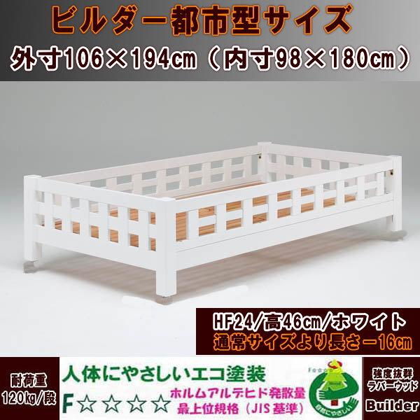ベッド メーカー廃盤処分!エコ塗装/耐荷重120kgベッドビルダー都市型ミニサイズ46cmHF24-WH