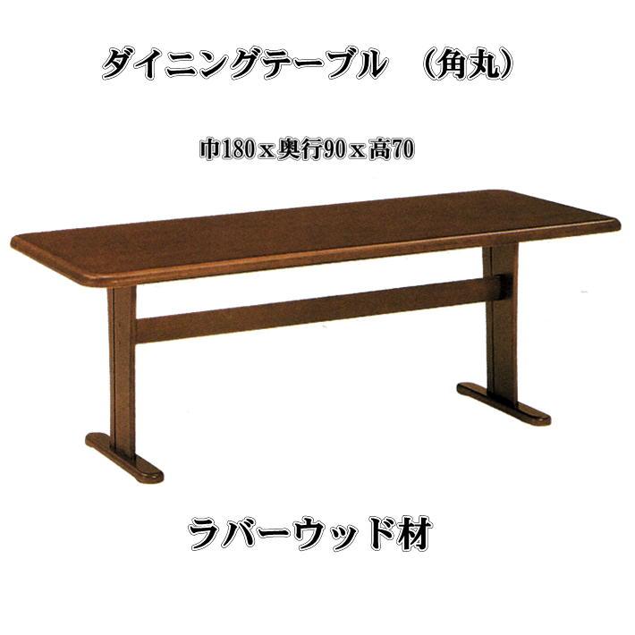 ダイニングテーブル F☆☆☆☆エコ塗装!/業務用安心の丸角テーブル単品180cmDBR