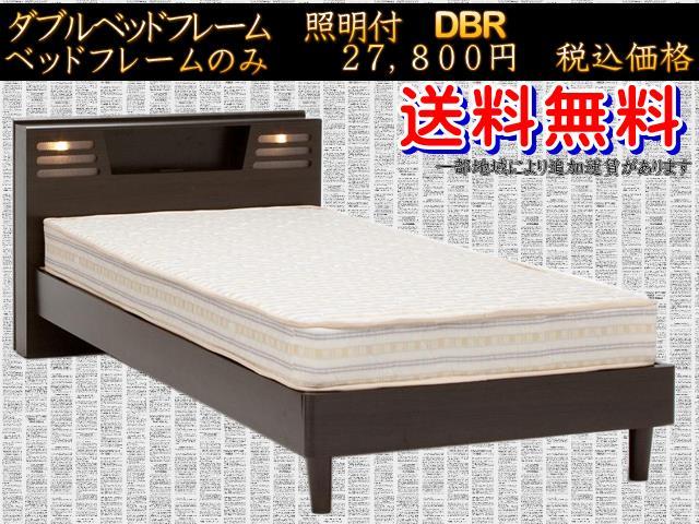ダブル ベッドフレーム 送料無料 横幅147 DBR