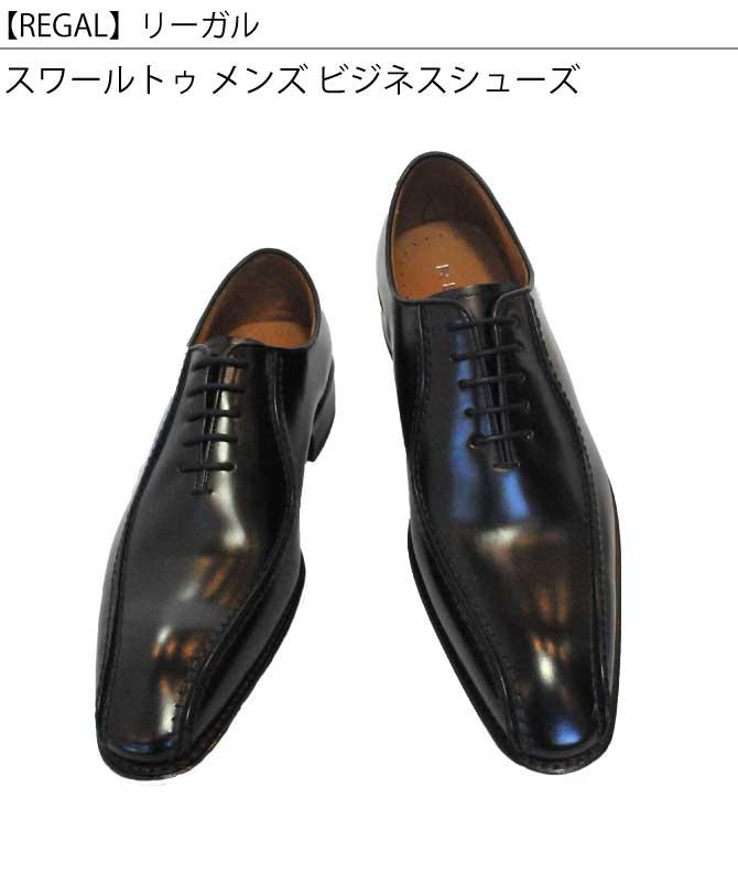 【REGAL】リーガル スワールトゥ メンズ ビジネスシューズ 【318RBE】
