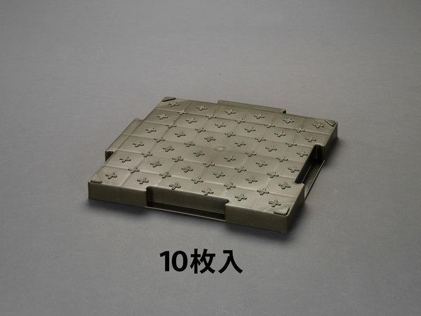 【◆◇エントリーで最大ポイント5倍!◇◆】エスコ ESCO 500x500x45mm 樹脂製敷板(OD色/10枚) EA997RZ-50 [I240308]