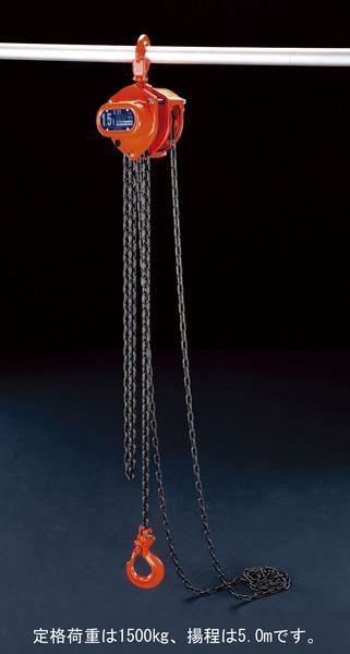【◆◇エントリーで最大ポイント5倍!◇◆】エスコ ESCO 1.5tonx5.0m チェーンブロック EA987CL-5 [I170602]
