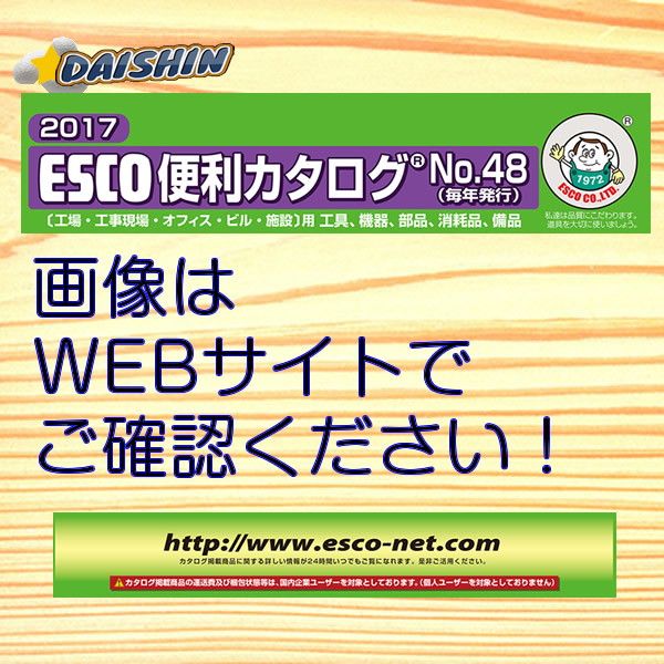 エスコ ESCO 14mmx 50m ナイロンロープ(両側アイ加工) EA628MC-142A [I171106]
