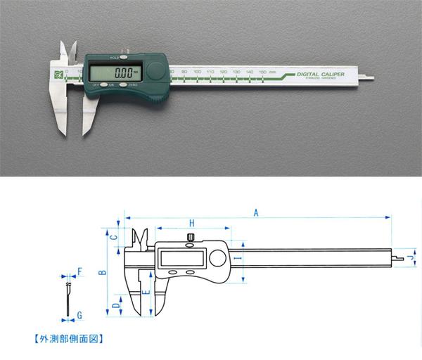 エスコ ESCO 150mm デジタルノギス(ブレード型) EA725CT-150 [I110915]