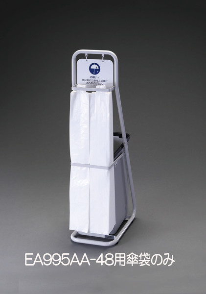 エスコ ESCO [EA995AA-48用] 傘 袋 EA995AA-48B [I270203]