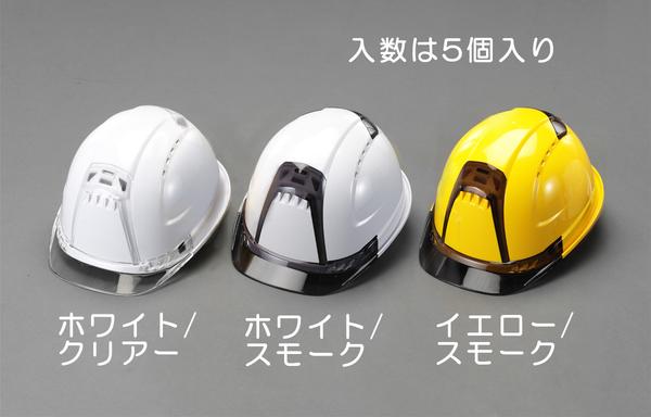 エスコ ESCO ヘルメット(シールド付/白/スモーク/5個) EA998AF-2 [I250426]