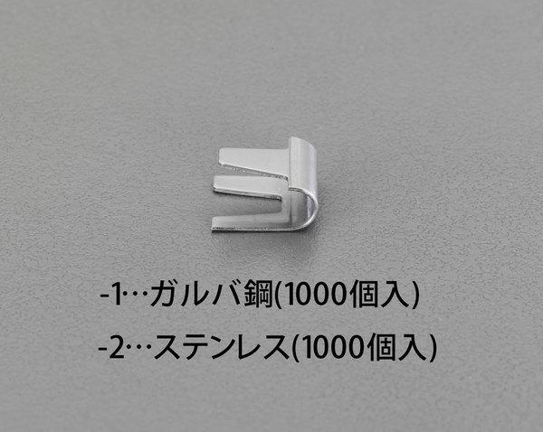 エスコ ESCO フェンスクリップ(ステンレス/1000個) EA532XE-2 [I270303]