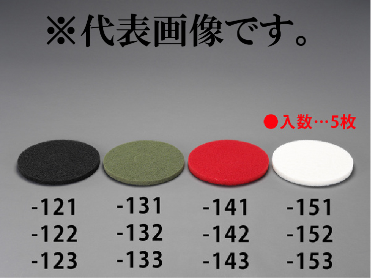 エスコ ESCO 13インチ用 フロアパッド(表面洗浄用/5枚) EA899MW-132 [I130108]