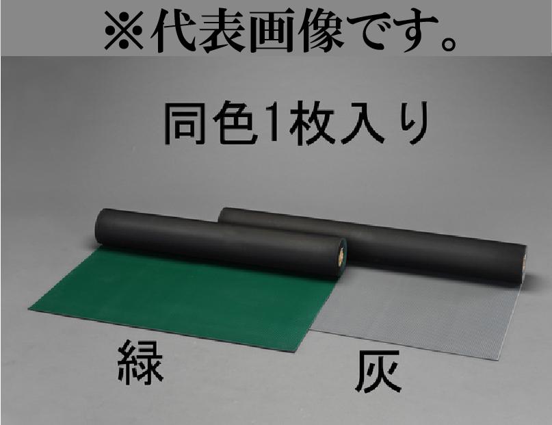 エスコ ESCO 1200x5mmx 2m 筋入ゴムマット(灰) EA997RA-56 [I240600]