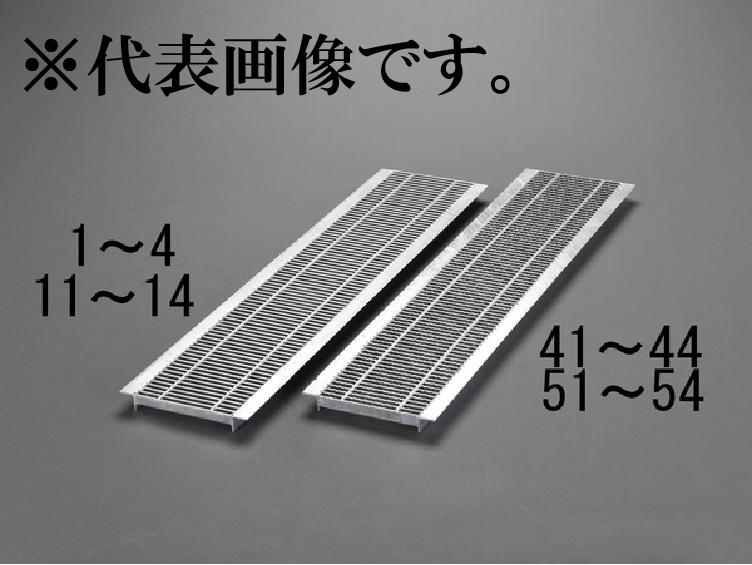 エスコ ESCO 300x997mm/- 2t車 グレーチング(細目プレーン) EA951TB-4 [I170404]