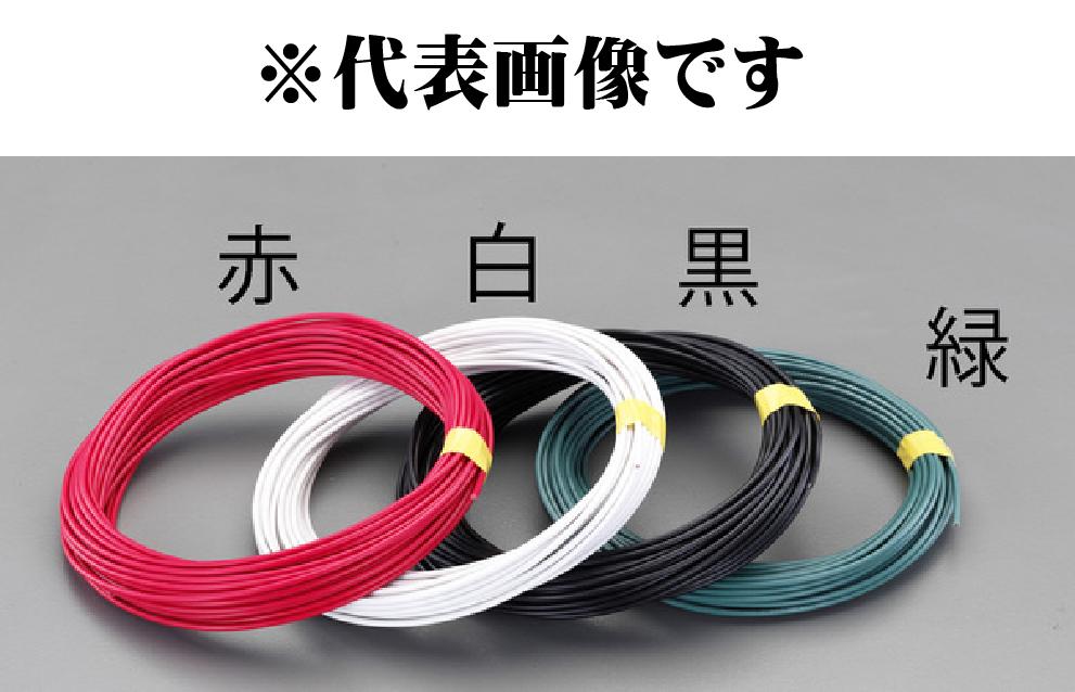 エスコ ESCO 2.0mm2 x100m IV電線(撚線/白) EA940AT-62 [I200101]