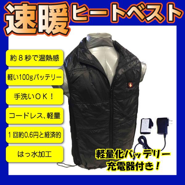 プロモート 【在庫品】 ヒートベスト2(黒)LL PHB2/LL [A062008]
