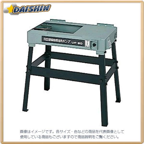【◆◇マラソン!ポイント2倍!◇◆】ハイコーキ HiKOKI 研磨機用注水ポンプ UP20 [A070817]