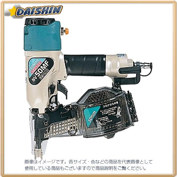 【◆◇スーパーセール!エントリーでP10倍!期間限定!◇◆】日立工機 PRO ロール釘打機 50mm NV50MF [A090401]