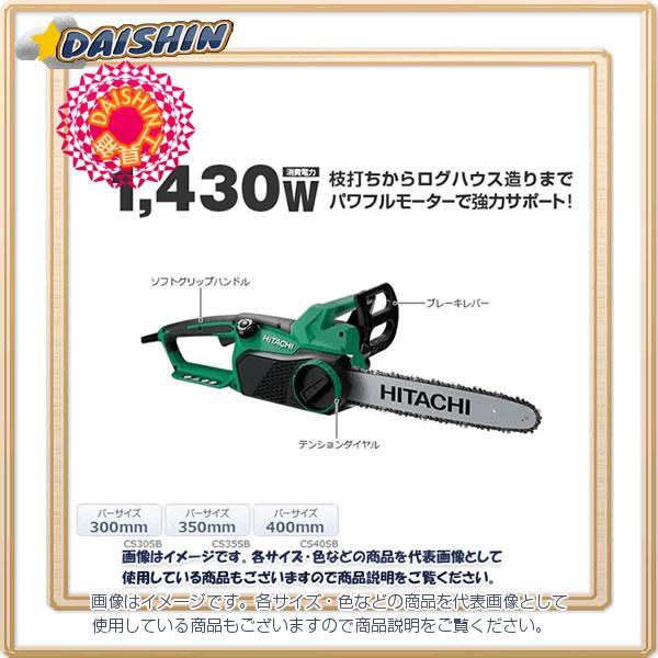 【◆◇マラソン!ポイント2倍!◇◆】日立工機 電気チェーンソー 400mm CS40SB [B040803]