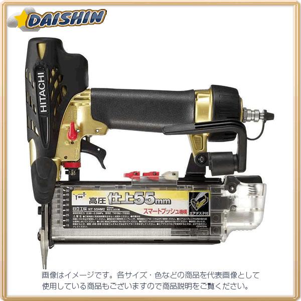 【◆◇マラソン!ポイント2倍!◇◆】日立工機 PRO 高圧仕上釘打機 55mm NT55HM2 [A090229]