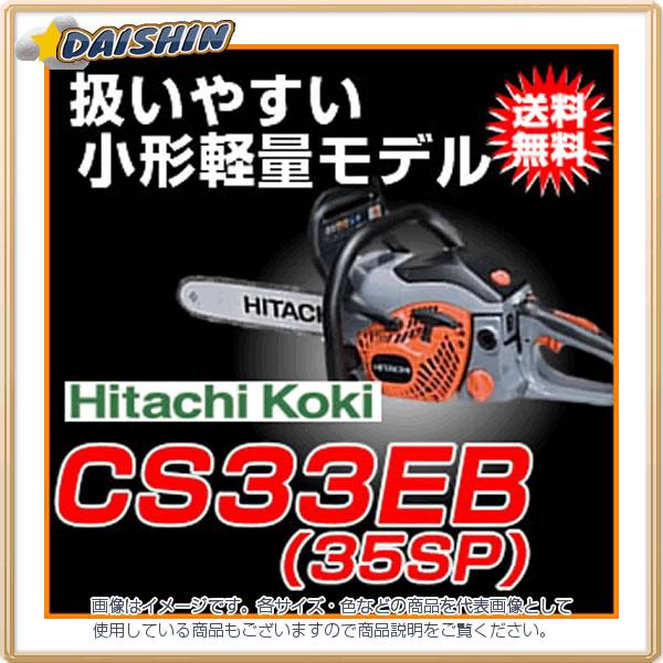 【25日限定☆楽天カード利用でP14倍】ハイコーキ HiKOKI エンジン チェーンソー 350mm CS33EB(35SP) [B040806]