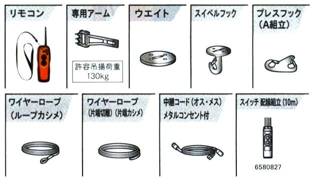 リョービ RYOBI ウインチ用 ワイヤーロープ 片端カシメ 5x40m #6073151 [A071607]