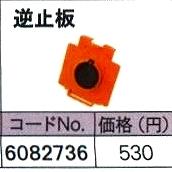 画像は代表画像です ご購入時は商品説明等ご確認ください リョービ RYOBI 逆止板 充電クリーナー用 #6083708 安心の実績 世界の人気ブランド 高価 買取 強化中 A071509