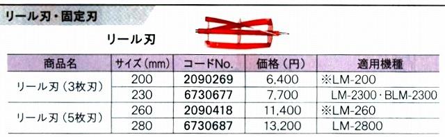 リョービ RYOBI 芝刈機用 リール刃 280mm #6730687 [B040403]