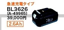 マキタ makita 36V リチウムイオンバッテリ 電池パック A-49965 BL3626 [A072103]