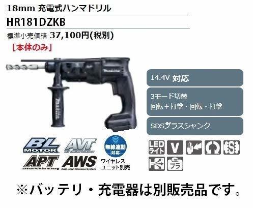 マキタ makita 18mm充電式ハンマドリル HR181DZKB [A070514]