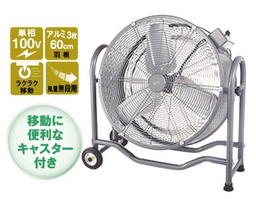 【◆◇スーパーセール!ポイント2倍!◇◆】ナカトミ 【個人宅不可】 60cm DCモータービッグファン 工場扇 大型扇風機 DCF-60P [A220116]