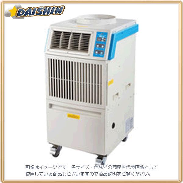 ナカトミ 【個人宅不可】 業務用 移動式エアコン(冷房)三相200V MAC-30 [A220209]