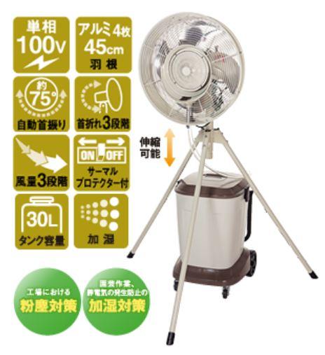ナカトミ 【個人宅不可】 遠心式 ミストファン 全閉式 MISF-45 [A220111]