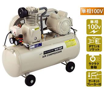 ナカトミ 【個人宅不可】 エアーコンプレッサー 100V 39.5L BCP-39T [A071806]