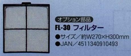 画像は代表画像です ご購入時は商品説明等ご確認ください ナカトミ 個人宅不可 除湿機用 A220503 フィルター FL-30 おすすめ DM-15用 2020