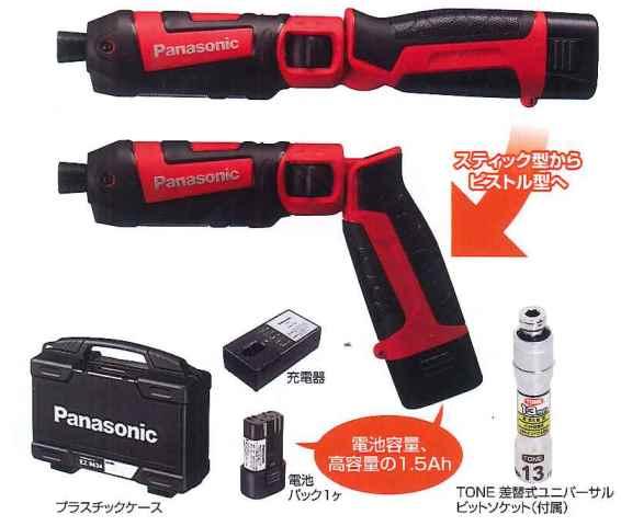 パナソニック 7.2V 充電 インパクト ドライバー 赤 EZ7521LA1S-R [A070205]