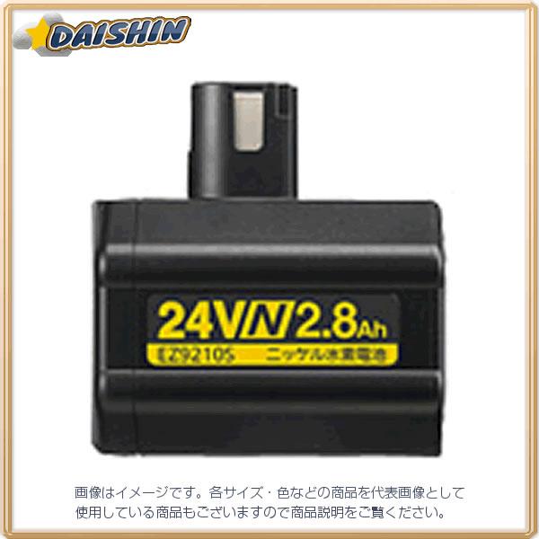パナソニック 24V Nタイプ ニッケル水素 電池パック EZ9210S [A072101]
