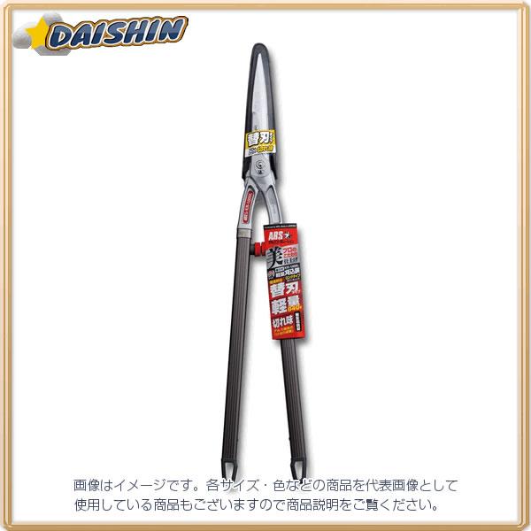 画像は代表画像です ご購入時は商品説明等ご確認ください アルス KR-1000L B050102 特価 替刃式軽量刈込鋏ロング 激安☆超特価